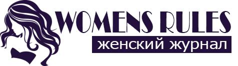 Женские правила