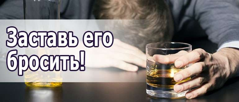 Муж начал употреблять спиртное и унижать меня…