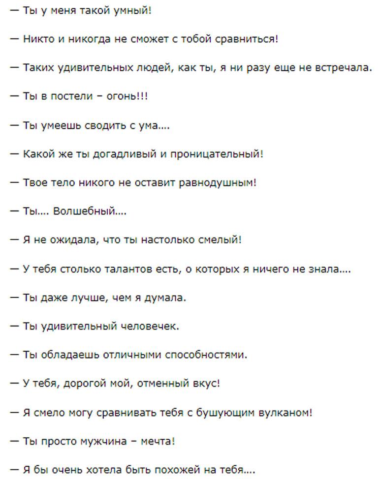 Список ласковых выражений